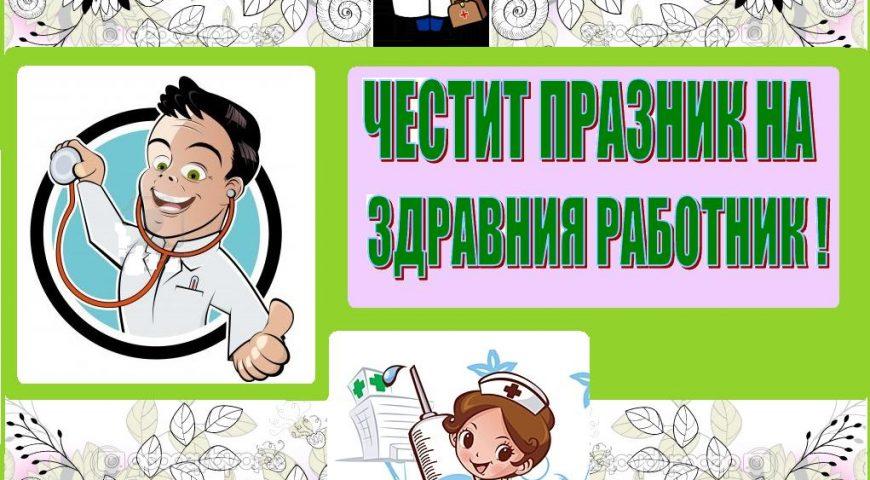 Празник на медицинският работник -5-ти,6-ти или 7-ми април