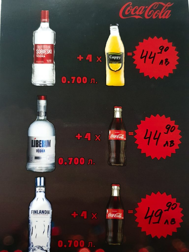 Промоции на водка