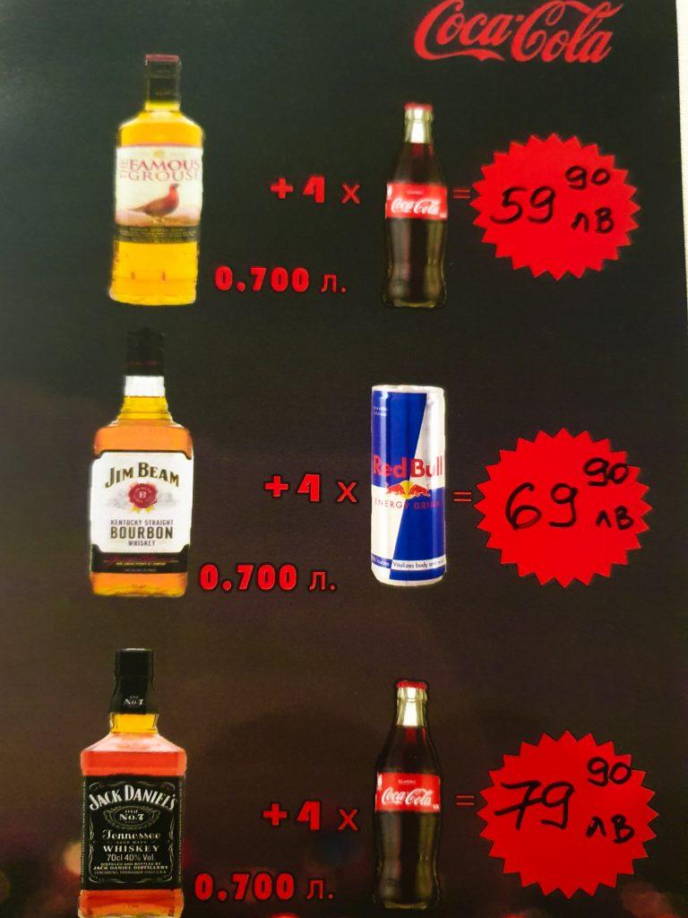 Промоции на уиски
